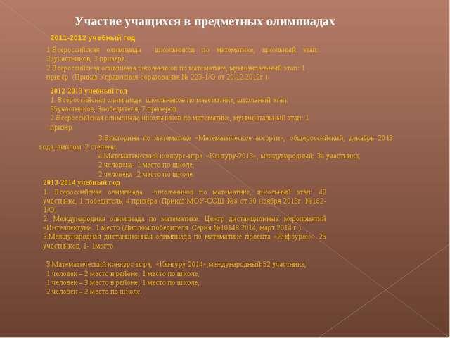 Участие учащихся в предметных олимпиадах 2011-2012 учебный год 1.Всероссийска...