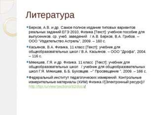 Литература Берков, А.В. и др. Самое полное издание типовых вариантов реальных