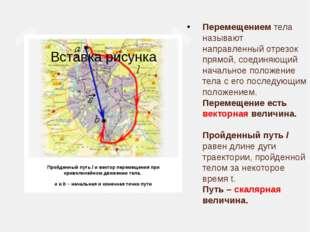Перемещением тела называют направленный отрезок прямой, соединяющий начальное