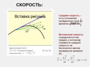 Средняя скорость – есть отношение пройденного пути ко времени движения Мгнов