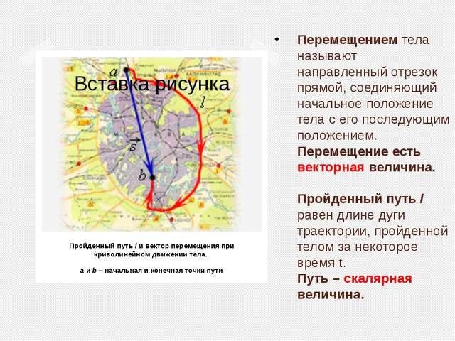 Перемещением тела называют направленный отрезок прямой, соединяющий начальное...