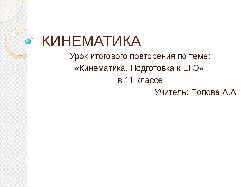 КИНЕМАТИКА Урок итогового повторения по теме: «Кинематика. Подготовка к ЕГЭ»...