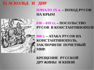 Б) АСКОЛЬД И ДИР НАЧАЛО IX в. – ПОХОД РУСОВ НА КРЫМ 838 – 839 гг. – ПОСОЛЬСТВ