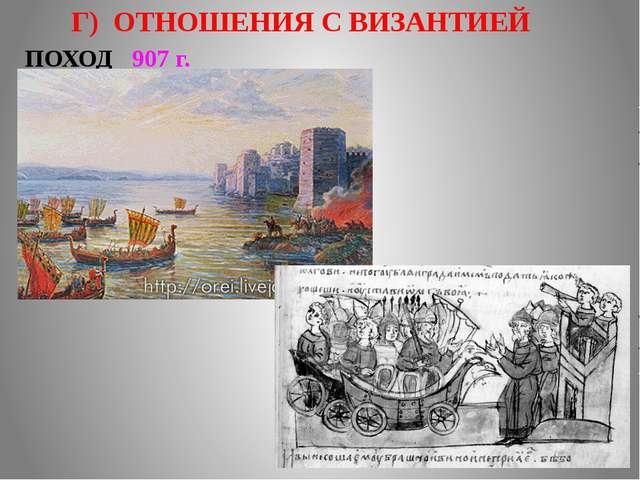 Г) ОТНОШЕНИЯ С ВИЗАНТИЕЙ ПОХОД 907 г.
