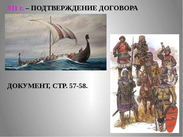 911 г. – ПОДТВЕРЖДЕНИЕ ДОГОВОРА ДОКУМЕНТ, СТР. 57-58.