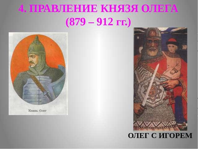 4. ПРАВЛЕНИЕ КНЯЗЯ ОЛЕГА (879 – 912 гг.) ОЛЕГ С ИГОРЕМ