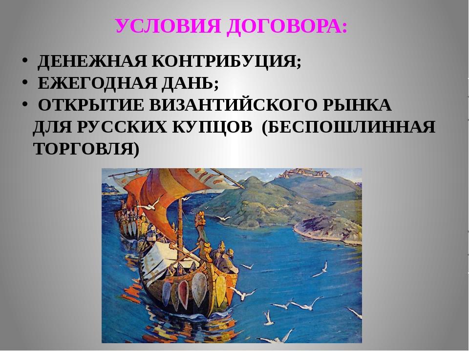 УСЛОВИЯ ДОГОВОРА: ДЕНЕЖНАЯ КОНТРИБУЦИЯ; ЕЖЕГОДНАЯ ДАНЬ; ОТКРЫТИЕ ВИЗАНТИЙСКОГ...