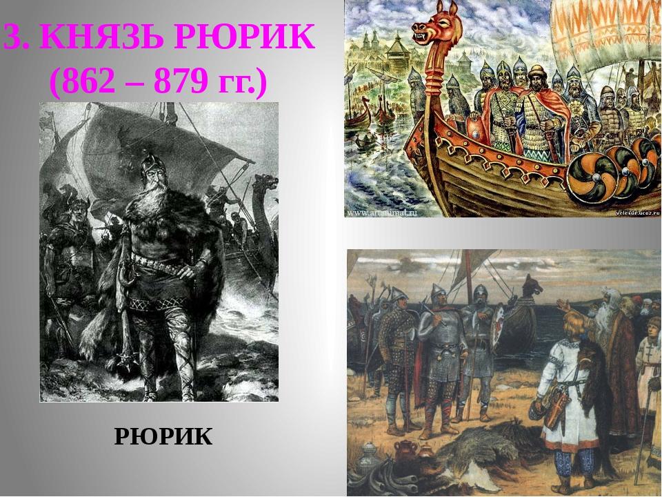 3. КНЯЗЬ РЮРИК (862 – 879 гг.) РЮРИК
