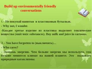 Build up environmentally friendly conversations 1. - Не покупай напитки в пл