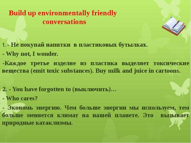 Build up environmentally friendly conversations 1. - Не покупай напитки в пл...