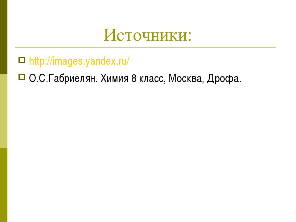 Источники: http://images.yandex.ru/ О.С.Габриелян. Химия 8 класс, Москва, Дро...