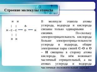 Строение молекулы этанола В молекуле этанола атомы углерода, водорода и кисло