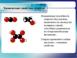 Химические свойства спиртов Реакционная способность спиртов обусловлена налич