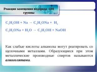 Реакция замещения водорода -ОН группы С2Н5ОН + Na → C2H5ONa + H2 C2H5ONa + H2