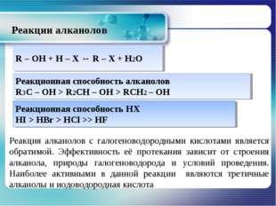 R – OH + H – X ↔ R – X + H2O Реакционная способность алканолов R3С – OH > R2C