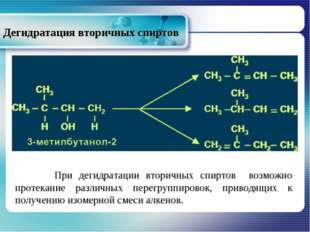 Дегидратация вторичных спиртов При дегидратации вторичных спиртов возможно пр