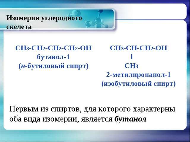 CH3-CH2-CH2-CH2-OH бутанол-1 (н-бутиловый спирт) CH3-CH-CH2-OH  l  CH3 2-м...