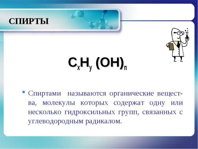 Реферат На Тему Спирты По Химии Скачать img-1