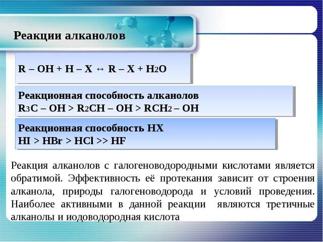 R – OH + H – X ↔ R – X + H2O Реакционная способность алканолов R3С – OH > R2C...