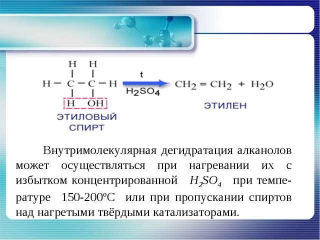 Внутримолекулярная дегидратация алканолов может осуществляться при нагревани...