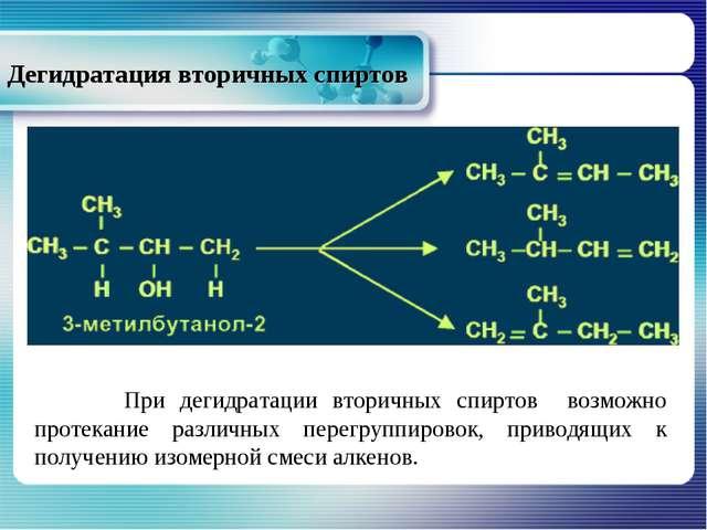Дегидратация вторичных спиртов При дегидратации вторичных спиртов возможно пр...
