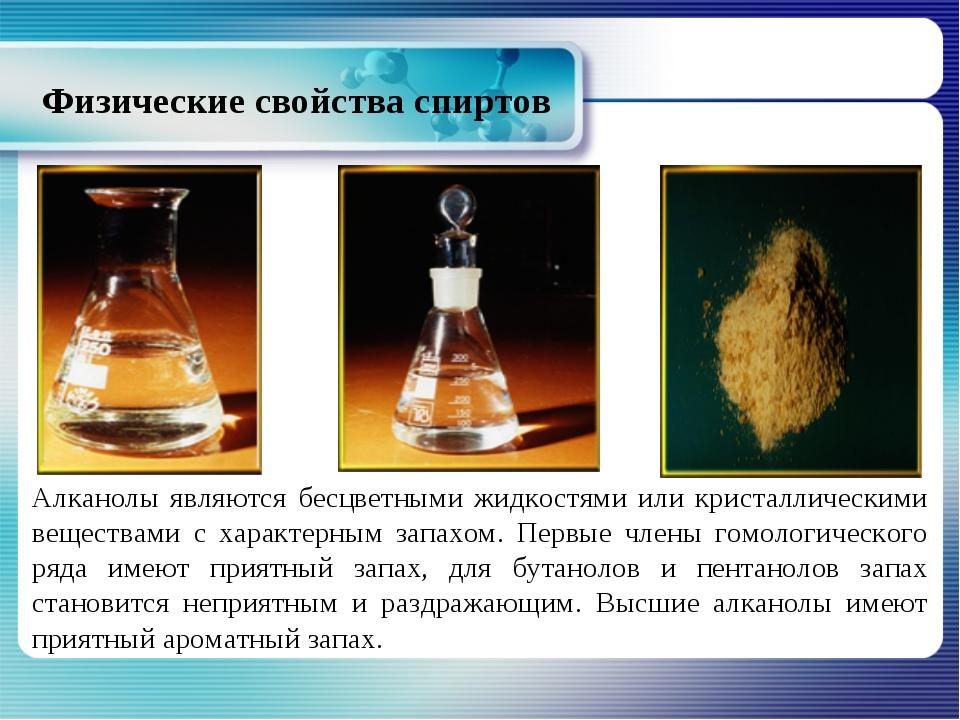 Физические свойства спиртов Алканолы являются бесцветными жидкостями или крис...
