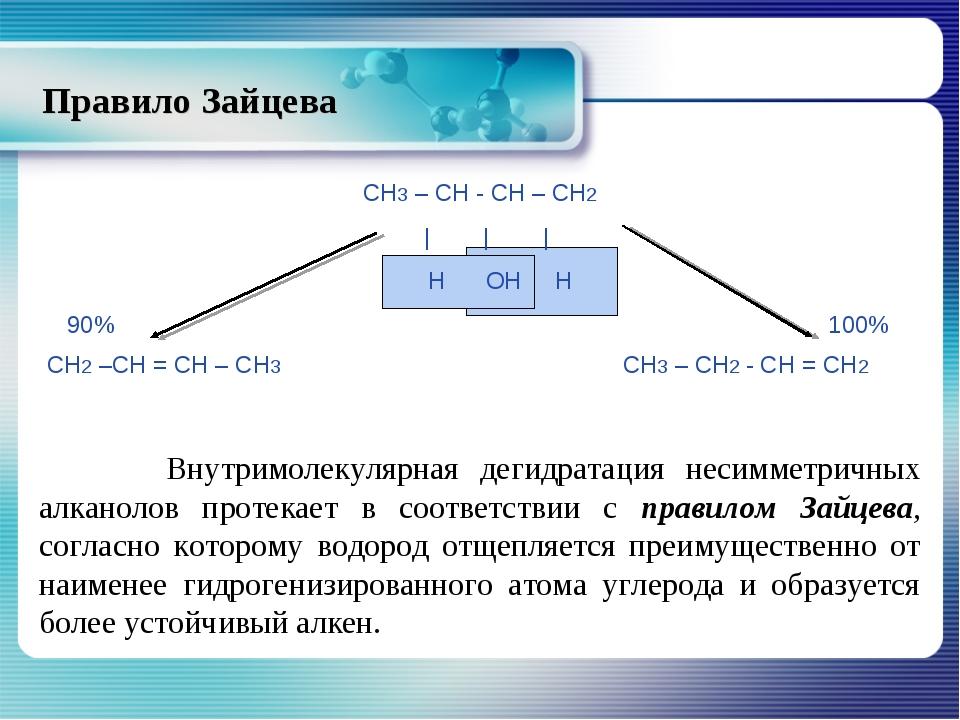Правило Зайцева Внутримолекулярная дегидратация несимметричных алканолов прот...
