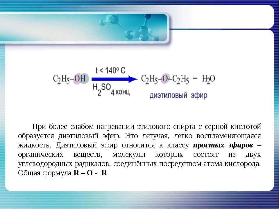 При более слабом нагревании этилового спирта с серной кислотой образуется ди...