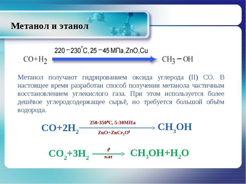 Метанол и этанол Метанол получают гидрированием оксида углерода (II) СО. В на...