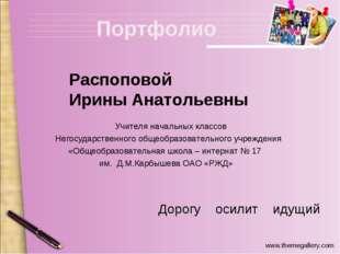 Распоповой Ирины Анатольевны Учителя начальных классов Негосударственного об