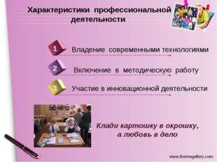 Владение современными технологиями 1 2 3 Включение в методическую работу Учас