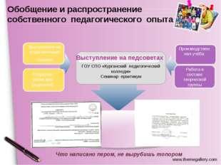 Обобщение и распространение собственного педагогического опыта ГОУ СПО «Курга