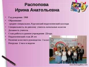 Распопова Ирина Анатольевна Год рождения 1968 Образование среднее специальное