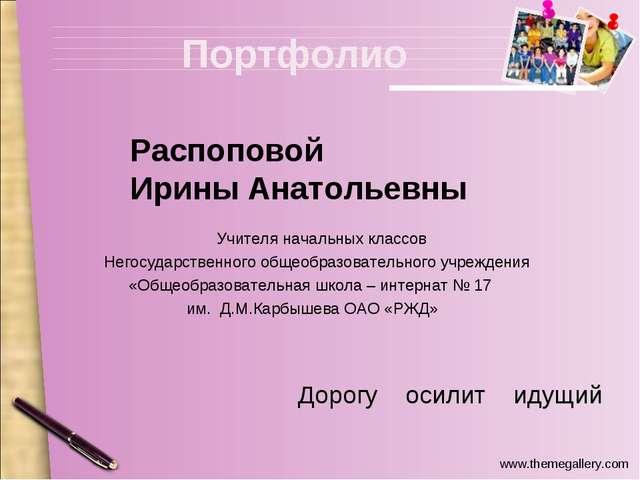 Распоповой Ирины Анатольевны Учителя начальных классов Негосударственного об...