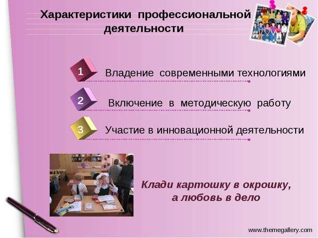 Владение современными технологиями 1 2 3 Включение в методическую работу Учас...