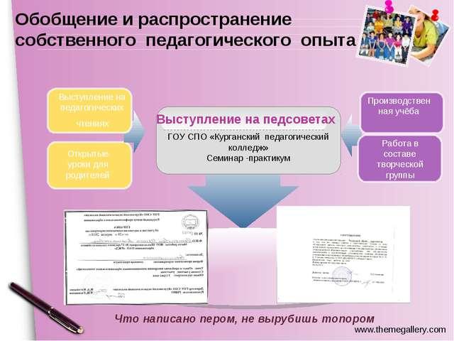Обобщение и распространение собственного педагогического опыта ГОУ СПО «Курга...