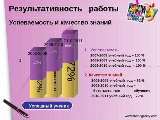 Успеваемость и качество знаний 2. Качество знаний 2008-2009 учебный год – 62...