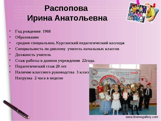Распопова Ирина Анатольевна Год рождения 1968 Образование среднее специальное...
