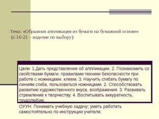 Тема: «Обрывная аппликация из бумаги на бумажной основе» (с.16-21 – изделие