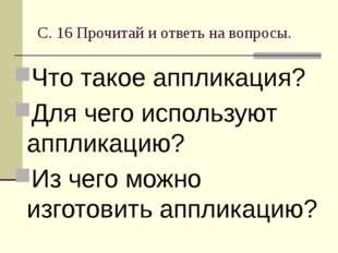 С. 16 Прочитай и ответь на вопросы. Что такое аппликация? Для чего используют