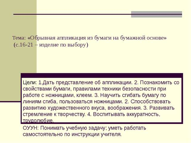 Тема: «Обрывная аппликация из бумаги на бумажной основе» (с.16-21 – изделие...