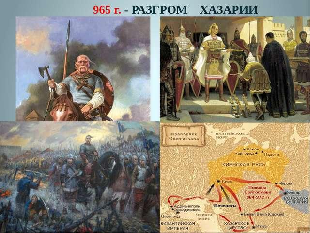 965 г. - РАЗГРОМ ХАЗАРИИ