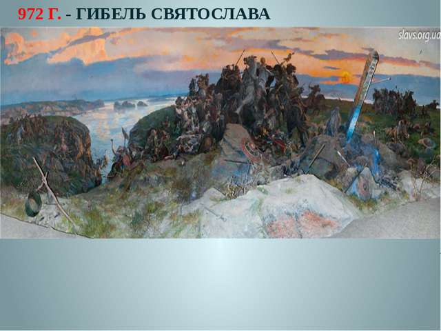 972 Г. - ГИБЕЛЬ СВЯТОСЛАВА