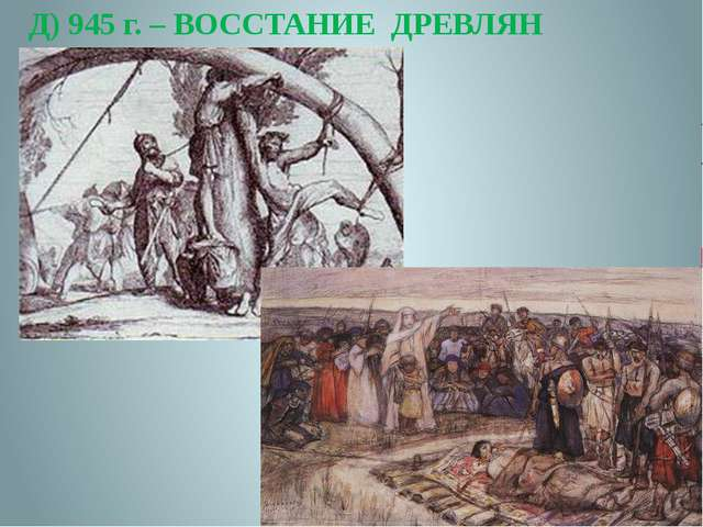Д) 945 г. – ВОССТАНИЕ ДРЕВЛЯН