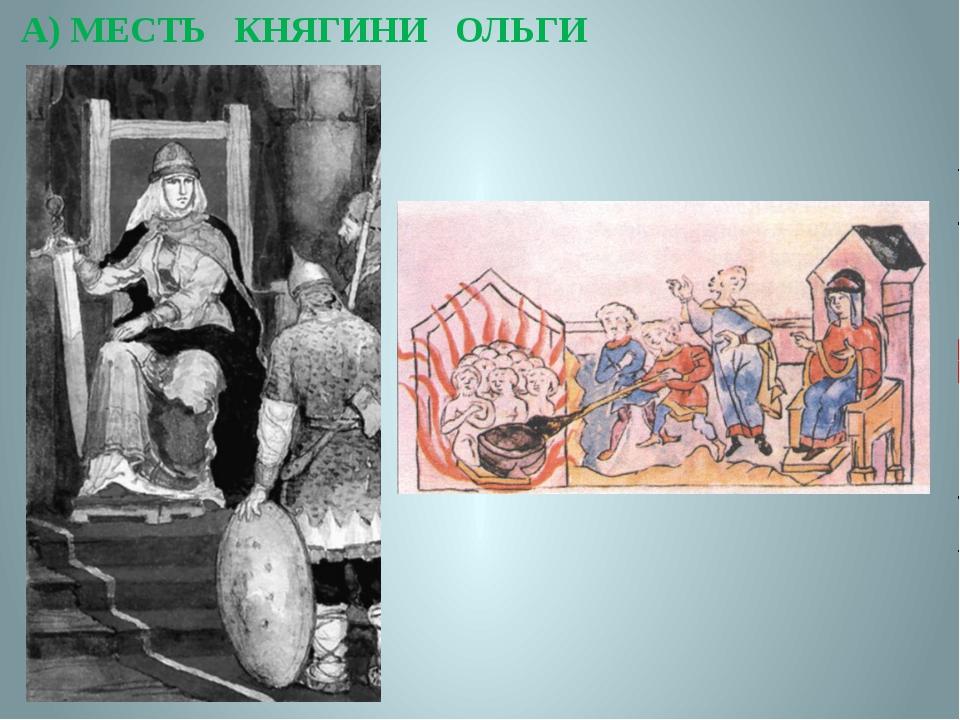 А) МЕСТЬ КНЯГИНИ ОЛЬГИ