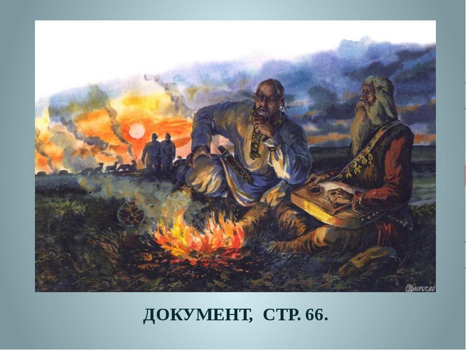 ДОКУМЕНТ, СТР. 66.