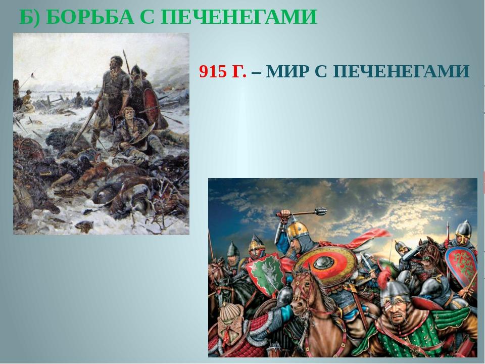 Б) БОРЬБА С ПЕЧЕНЕГАМИ 915 Г. – МИР С ПЕЧЕНЕГАМИ