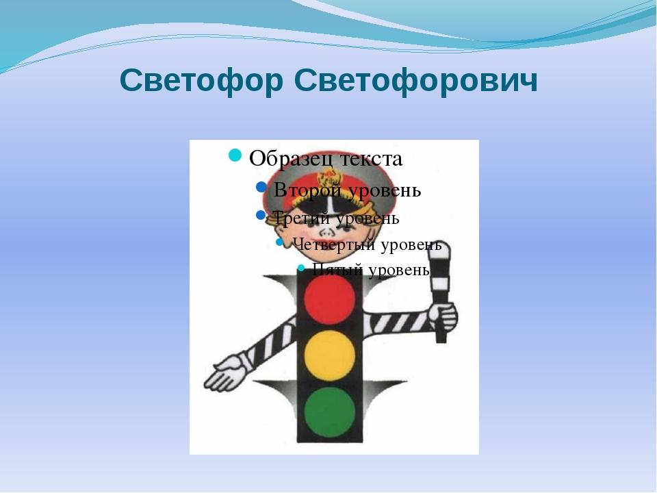 Светофор Светофорович
