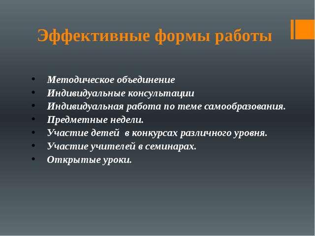 Эффективные формы работы Методическое объединение Индивидуальные консультации...