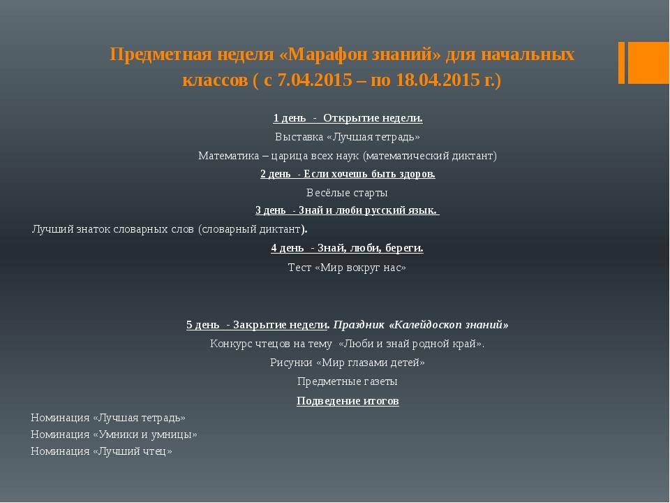 Предметная неделя «Марафон знаний» для начальных классов ( с 7.04.2015 – по 1...
